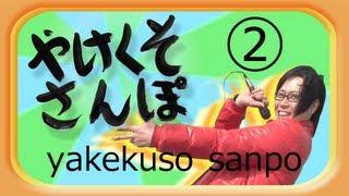 【ハプニング】やけくそさんぽ 2【放送事故】