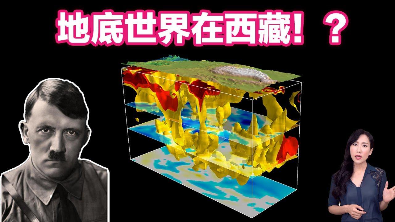 地底世界在西藏!? | 馬臉姐
