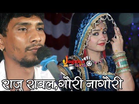 राजू रावल,गोरी नागोरी !! लीलन सिंगारे मारी मां!! Dj Rimex Hit Song !! 2019 स्वरूपगंज लाईव