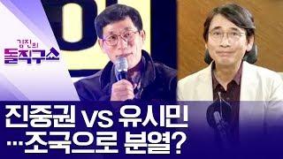 진중권 vs 유시민…조국으로 분열? | 김진의 돌직구쇼