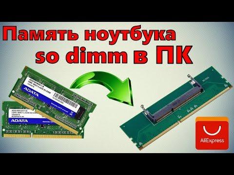 Память ноутбука So Dimm Ddr3 в компьютер / Обзор переходников с Aliexpress / SODIMM в DDR3