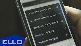 Uber Moscow - Ваш личный водитель(ELLO ДАРИТ ТЕБЕ ПОЕЗДКУ НА MERCEDES С ЛИЧНЫМ ВОДИТЕЛЕМ! Пройди регистрацию по ссылке uber.com/go/UBERELLO и получи скидку..., 2014-08-01T18:04:39.000Z)