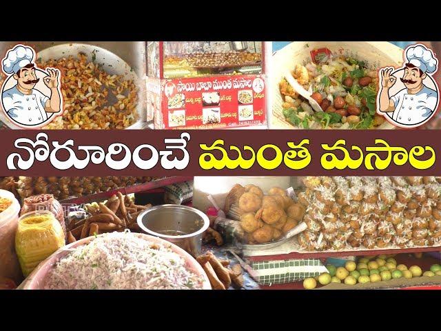 Hyderabad Special Muntha Masala | Bajji Mixture | Tomato Slice | Egg Slice | PDTV Foods