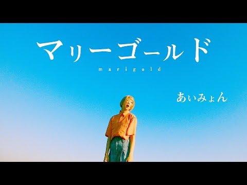 【MV】マリーゴールド / あいみょん Covered by あさぎーにょ