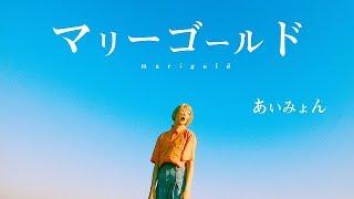 【MV】マリーゴールド / あいみょん Covered by あさぎーにょ thumbnail