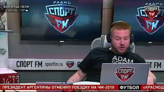 Алексей Мелешин в гостях у Спорт FM. 12.05.18