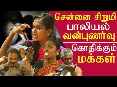#chennai, 11 year old chennai ayanavaram girl issie chennai people angry speech tamil news redpix
