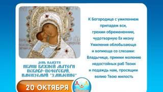 20 октября Иконы Божией Матери Псково Печерской, именуемой Умиление(, 2016-10-15T13:37:32.000Z)