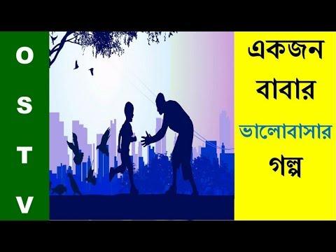 একজন বাবার ভালোবাসার গল্প | Father's love | Bangla News Today | OS TV