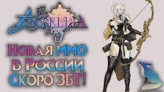 Astellia online - 😱НОВАЯ ММОRPG УЖЕ СКОРО! ЗАПИШИСЬ НА ЗБТ!😱