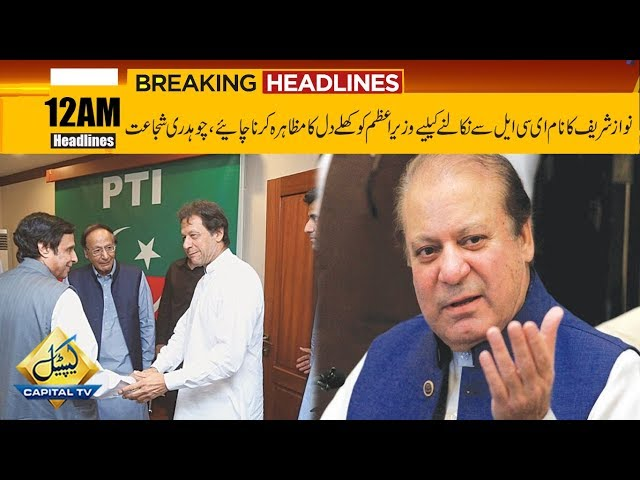 Today's Top News | Capital News Headlines | 12 AM | 13 November 2019