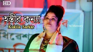 Hostir Kanya Kukila Sarkar Goalparia New Song    হস্তীর কন্যা গোৱালপাৰিয়া নতুন গান    কুকিলা সৰ্কাৰ