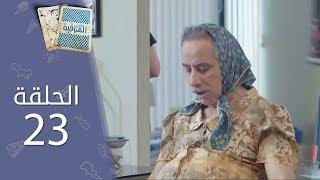 تحت المراقبة -  الموسم 2 I الحلقة 23