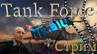 Tank Force // Играем в бесплатные танки // Качаем танки // Убить Billa В катках)
