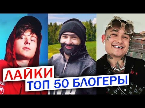 ТОП 50 клипов БЛОГЕРОВ по ЛАЙКАМ | Лучшие песни ютуберов | Май 2020