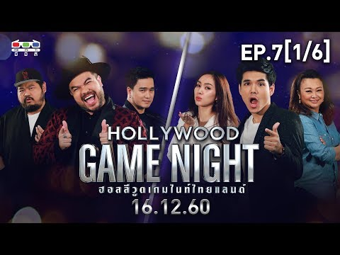 HOLLYWOOD GAME NIGHT THAILAND | EP.7 [1/6] | ป๊อป, โอ๊ต, เอ๊ะ VS คิ้ม, โฟร์, นิกกี้ | 16 ธ.ค. 60
