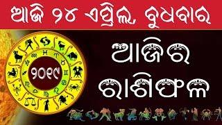 Ajira Rasifala | 24 April 2019 | Bhagya Bhabisya | Odisha Today Horoscope | Odia Online