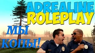 SAMP Adrenaline RP - Нас приняли в LSPD!!!