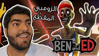 الزومبي المقطّع Ben & Ed - رجّعو لي صديقي !! #1