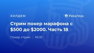 Snap Poker Марафона с $500 до $2000 от PekarStas.com 31.08.2015