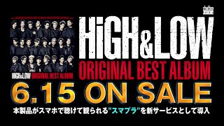 http://high-low.jp 挿入楽曲 :アルバム全曲 EXILE TRIBEが集結!さら...