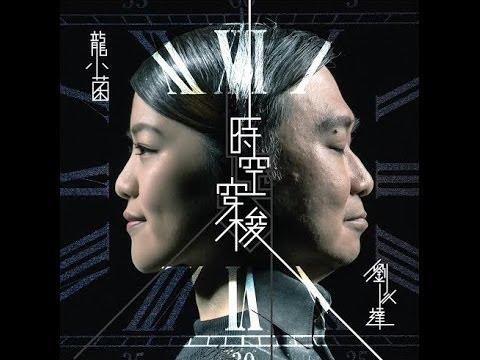 劉以達 Tats Lau、龍小菌 Lung Siu Kwan《時空穿梭》MV (HD 1080P)