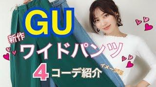 ≪GU♡ワイドパンツ4コーデ!≫今日からオンラインストアスーパーセールスタート! thumbnail