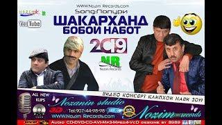 "Шакарханд. ""Бобои Набот""  2019 Shacarhand. ""Boboi Nabot"" 2019"