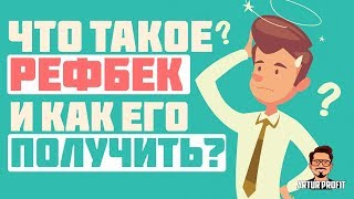 ЧТО ТАКОЕ #РЕФБЕК ? | КАК ЗАКАЗАТЬ И ПОЛУЧИТЬ РЕФБЕК ? | REFERRAL COMMISSION BACK | RCB #ArturProfit