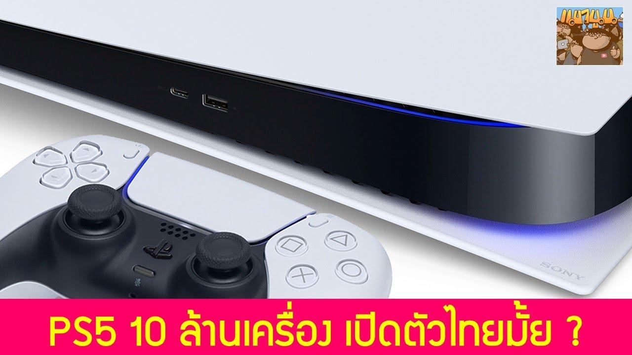 PS5 เพิ่มกำลังการผลิตสองเท่า สิบล้านเครื่อง แล้วประเทศไทยจะเปิดตัวพร้อมทั่วโลกมั้ย ? ข่าวลือเกม