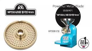 물고추가는기계 원뿔산업 믹서몰 식품분쇄기 WP550A …