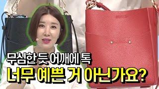 [GS홈쇼핑] 모두가 네 가방에 신선집중! | 마리아꾸…
