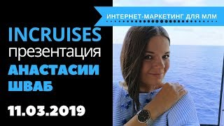 Презентация компании  ncruises  Анастасия Шваб 11 марта 2019 г