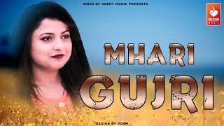 Mhari Gujri  || latest haryanvi dj song  || SUNIL GUJJAR , JYOTI JHA | vohm