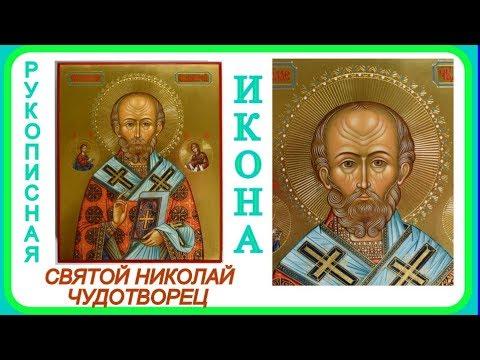 Святой Николай Чудотворец .Рукописная икона . Иконописец Ирина Макарова .
