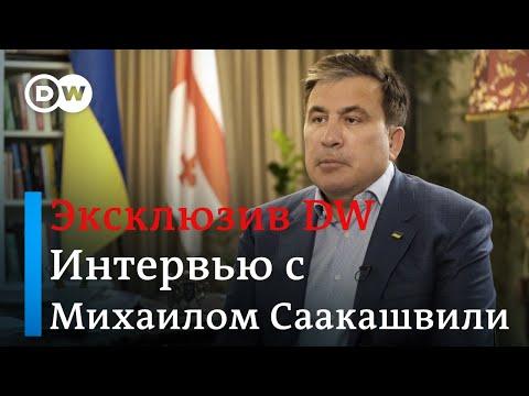 Саакашвили: я за мир с Россией, у Путина нет запаса власти, Зеленский не вор, Порошенко любил деньги