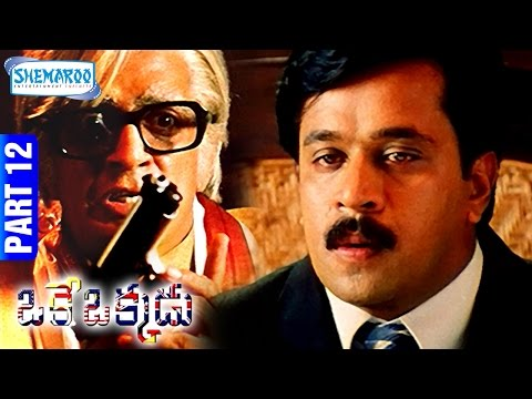 Oke Okkadu Telugu Full Movie | Arjun | Manisha Koirala | Mudhalvan | Part 12/12 | Shemaroo Telugu