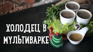 Холодец в мультиварке [Рецепты Bon Appetit]