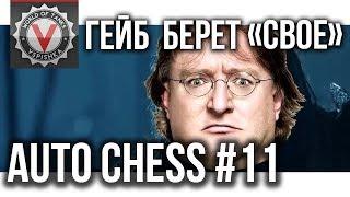 Vspishka в DOTA Auto Chess #11