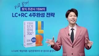 [책소개] YBM 단기토익 700+ LC+RC (7급,…