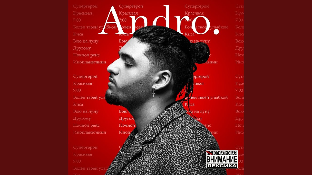 Isa - Andro(Lyrics) || andro || || sonnaya lunnaya ||