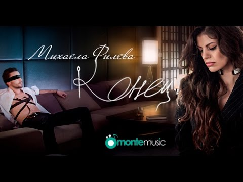 Mihaela Fileva - Konec (official video)