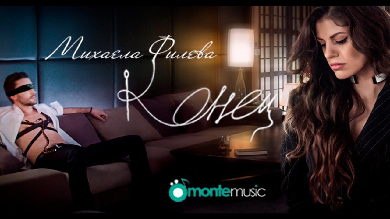 Download Mihaela Fileva - Konec (official video)