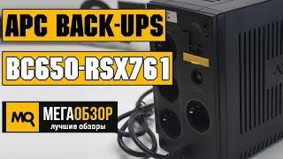 APC Back-UPS BC650-RSX761 обзор ИБП