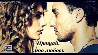 Max & Elen || Макс и Элен - Прощай, моя любовь