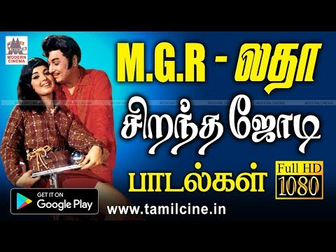 இதயம் கவர்ந்த இணையில்லா MGR லதாவின் காதல் பாடல்கள் Mgr Latha Love Songs
