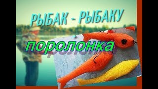 РЫБАК - РЫБАКУ  спиннинг - ПОРОЛОНКА  Михаил Городенцев