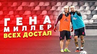 МИКРОФОН НА ТРЕНИРОВКЕ АМКАЛА // Гена Миллер