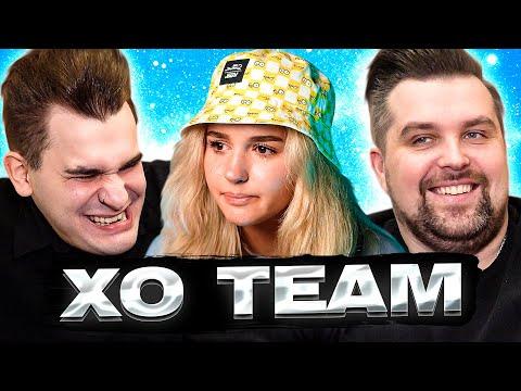 XO TEAM - Измена Германа