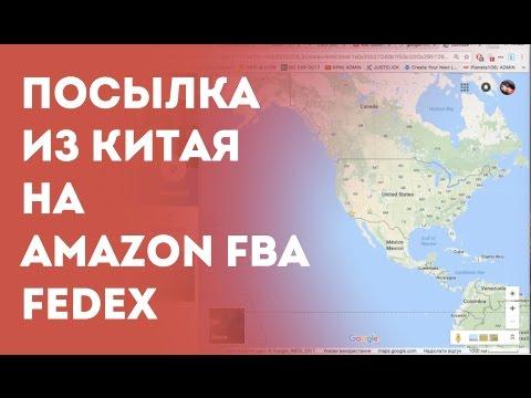 Доставка товаров из Китая в США на Амазон FBA Amazon FBA через Fedex - Как отследить посылку?